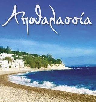 ΑΠΟΘΑΛΑΣΣΙΑ  apothalassia.com